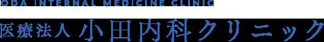 茨城県つくば市の医療法人小田内科クリニック